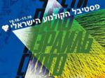 In Moscow starts the Israel film festival